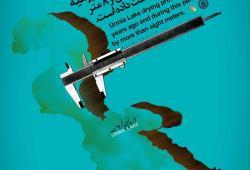 پوستر دریاچه ارومیه/ طرحی از  سهیل چراغچی