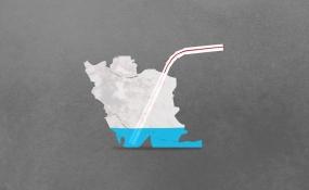 آسیب شناسی بحران های بخش آب و ارائه سه فوریت برای پایان بحران