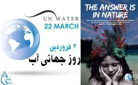 دوم فروردین روز جهانی آب گرامی باد
