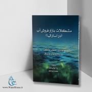 کتاب مشکلات بازار فروش آب (در استرالیا)