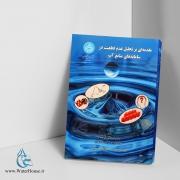 مقدمهای بر تحلیل عدم قطعیت در سامانههای منابع آب