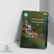 برنامهریزی و مدیریت سامانههای منابع آب (جلد 2)