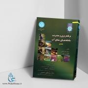 برنامهریزی و مدیریت سامانههای منابع آب (جلد 1)