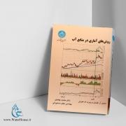 روشهای آماری در منابع آب
