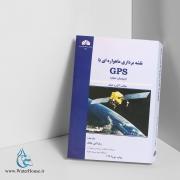 نقشهبرداری ماهوارهای با GPS
