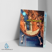 مهندسی منابع آب نوین (جلد 1)