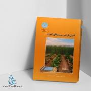 اصول طراحی سیستمهای آبیاری