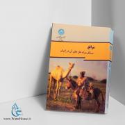 مراتع (مسائل و راه حل های آن در ایران)