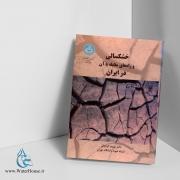 خشکسالی و راههای مقابله با آن در ایران