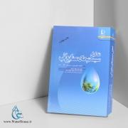 تحلیل سیستمهای منابع آب
