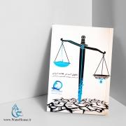 حقوق آب در فلات ایران در بستر تحولات اقتصادی و اجتماعی