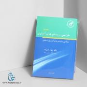 طراحی سیستمهای آبیاری: طراحی سیستمهای آبیاری سطحی (جلد 1)