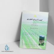 کیفیت آب برای کشاورزی