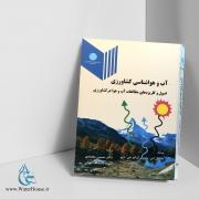 آب و هواشناسی کشاورزی (اصول و کاربردهای مطالعات آب و هوا در کشاورزی)