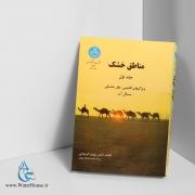مناطق خشک: ویژگیهای اقلیمی، علل خشکی، مسائل آب (جلد ۱)