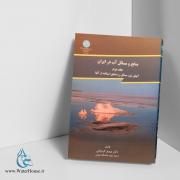 منابع و مسائل آب در ایران: آبهای شور، مسائل و راههای استفاده از آنها (جلد 2)