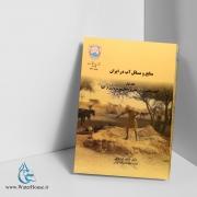 منابع و مسائل آب در ایران: آبهای سطحی و زیرزمینی و مسائل بهرهبرداری از آنها (جلد 1)