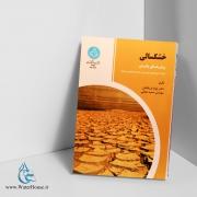 خشکسالی: روشهای پایش (همراه با برنامههای کاربردی در محیط برنامهنویسی متلب)