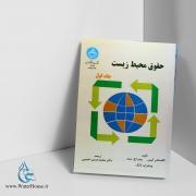 حقوق محیط زیست (جلد 1)