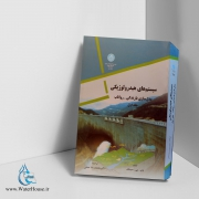 سیستمهای هیدرولوژیکی: مدلسازی بارندگی - رواناب (جلد 1)