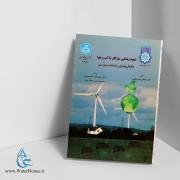 شیوه زندگی سازگار با آب و هوا: چگونگی بهسازی و پاسداشت سیاره سبز
