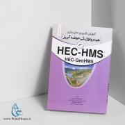 آموزش کاربردی مدل هیدرولوژیکی حوضه آبریز در HEC - HMS و HEC - GeoHMS