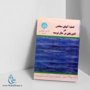 تصفیه آبهای سطحی در کشورهای در حال توسعه