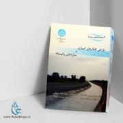 کانالهای آبیاری و سازههای وابسته