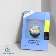 دیپلماسی آبهای فرامرزی و نظام بینالملل