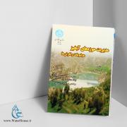 مدیریت حوزههای آبخیز: موضوعات و نگرشها