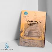 مهندسی خطوط لوله انتقال آب: منطبق بر ضوابط نشریه 185: دفتر امور فنی و تدوین معیارهای سازمان