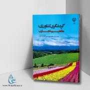 کتاب گردشگری کشاورزی: مفاهیم، تجارب