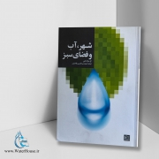 کتاب شهر، آب و فضای سبز
