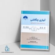 کتاب آبیاری چگالشی: سیستم خورشیدی در تولید آب آشامیدنی و آبیاری