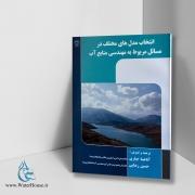 کتاب انتخاب مدل های مختلف در مسائل مربوط به مهندسی منابع آب