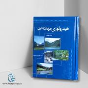 کتاب هیدرولوژی مهندسی
