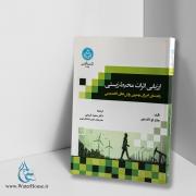 کتاب ارزیابی اثرات محیط زیستی؛ راهنمای اجرای بهترین روش های تخصصی