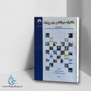 کتاب مکانیک سیالات و هیدرولیک به زبان ساده