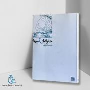 کتاب جغرافیای آبها