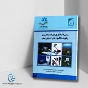 کتاب روش های و فناوری های اندازه گیری رطوبت خاک و ذخایر آب زیرزمینی
