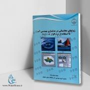 کتاب روشهای محاسباتی در مدلسازی مهندسی آب با استفاده از نرم افزار MATLAB