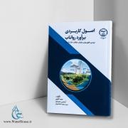 کتاب اصول کاربردی برآورد رواناب (بررسی دقیق روش سازمان حفاظت خاک آمریکا)