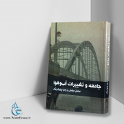کتاب جامعه و تغییرات آب و هوا