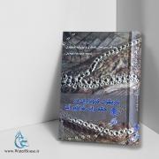 کتاب ياریگری گروداران در حکمرانی فراگیر آب
