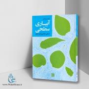 کتاب آبیاری سطحی؛ ارزیابی، طراحی و شبیه سازی
