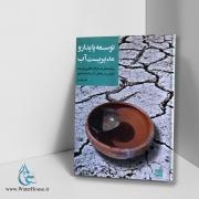 کتاب توسعه پایدار و مدیریت منابع آب
