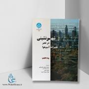 کتاب شهرنشینی در عصر تغییرات آب و هوا