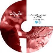 فیلم: آموزش مدیریت یکپارچه منابع آب (IWRM)- کنفرانس آب و محیط زیست در هزاره جدید- خانه آب ایران