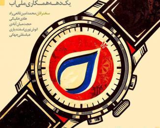آب و رويكردهای نو در گذر تاريخی ايران: يك دهه همكاری ملی آب