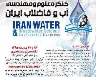 کنگره ملی علوم و مهندسی آب و فاضلاب